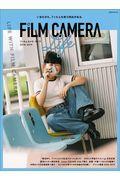 フィルムカメラ・ライフ 2018−2019の本