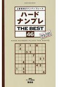 ハードナンプレTHE BEST 46の本