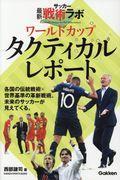 サッカー最新戦術ラボワールドカップタクティカルレポートの本
