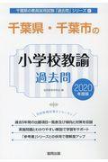 千葉県・千葉市の小学校教諭過去問 2020年度版の本