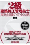 第13版 2級建築施工管理技士実地試験の完全攻略の本
