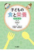 改訂第2版 子どもの食と栄養の本