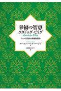 幸福の智恵クタドゥグ・ビリグの本