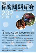 季刊保育問題研究 292号(2018.8)の本