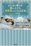 どんなに眠りが浅い人でも快眠美人になる方法の本