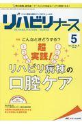 リハビリナース Vol.11 No.5(2018 5)の本