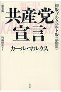 新装版 新訳共産党宣言の本