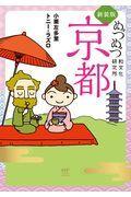 新装版 めづめづ和文化研究所京都の本