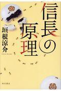 信長の原理の本