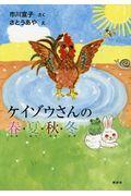 ケイゾウさんの春・夏・秋・冬の本