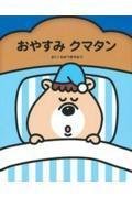 おやすみクマタンの本
