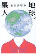 地球星人の本