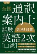 全国通訳案内士試験「英語2次(口述)」合格!対策の本