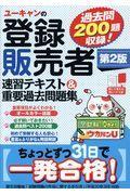 第2版 ユーキャンの登録販売者速習テキスト&重要過去問題集の本