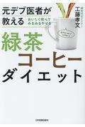 おいしく飲んでみるみるやせる緑茶コーヒーダイエットの本