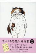 世にも不思議な猫世界手帳 2019の本