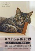 ネコまる手帳 2019の本