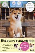 柴犬まいにちおはなし手帳 2019の本