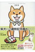 柴犬さんの歳時記手帳 2019の本