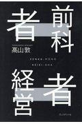 前科者経営者の本