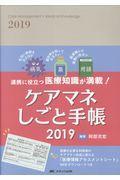 ケアマネしごと手帳 2019の本