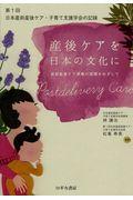 産後ケアを日本の文化にの本