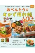 新装版 おべんとうのおかず便利帳400レシピの本