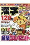 漢字難問プレミアム VOL.6の本