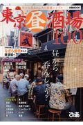 東京昼酒場100の本