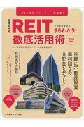 REIT(不動産信託)まるわかり!徹底活用術 2019年版の本