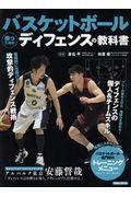 バスケットボール勝つためのディフェンスの教科書の本
