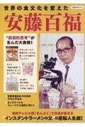 世界の食文化を変えた安藤百福の本