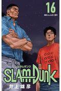 SLAM DUNK新装再編版 ♯16の本
