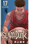 SLAM DUNK新装再編版 ♯17の本