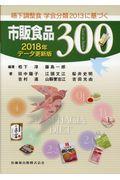 嚥下調整食学会分類2013に基づく市販食品300 2018年データ更新版の本