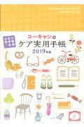 ユーキャンのケア実用手帳 2019年版の本
