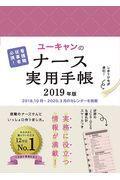 ユーキャンのナース実用手帳 2019年版の本