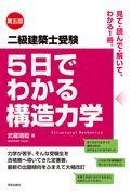 第5版 5日でわかる構造力学の本