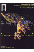 生物毒の科学の本