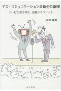マス・コミュニケーション単純化の論理の本