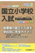 国立小学校入試HandBook 平成31年度版 首都圏の本