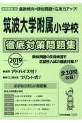 筑波大学附属小学校徹底対策問題集 2019年度版の本