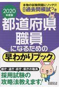 都道府県職員になるための早わかりブック 2020年度版の本