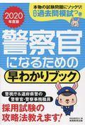 警察官になるための早わかりブック 2020年度版の本