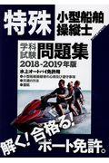 特殊小型船舶操縦士学科試験問題集 2018ー2019年の本