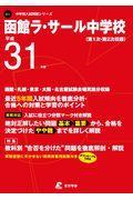 函館ラ・サール中学校 平成31年度の本
