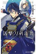 活撃刀剣乱舞 3の本