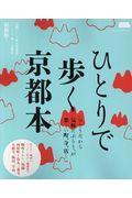 ひとりで歩く京都本の本