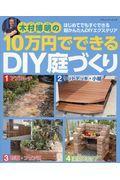 木村博明の10万円でできるDIY庭づくりの本