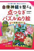 自律神経を整える点つなぎ&パズルぬり絵 四季の花々編の本